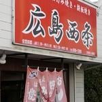 広島西条 -