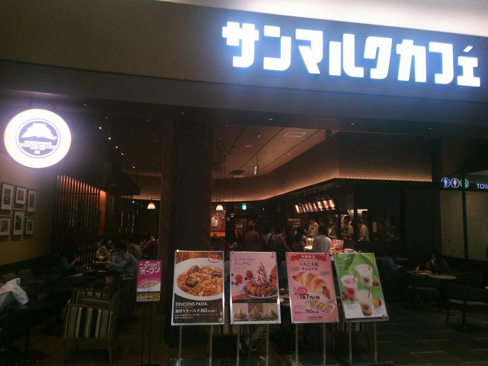 サンマルクカフェ イオンモール大高店