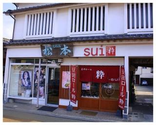 粋ロール 豆田本店