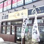 天ぷら徳家 - 外観 1 【 2014年5月 】