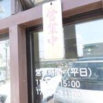 天ぷら徳家 - 外観 2 【 2014年5月 】