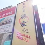 天ぷら徳家 - 外観 5 【 2014年5月 】