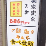 天ぷら徳家 - 店前メニュー 【 2014年5月 】