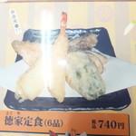 天ぷら徳家 - メニュー 2 【 2014年5月 】