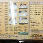 天ぷら徳家 - メニュー 3 【 2014年5月 】