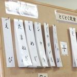 天ぷら徳家 - メニュー 6 【 2014年5月 】