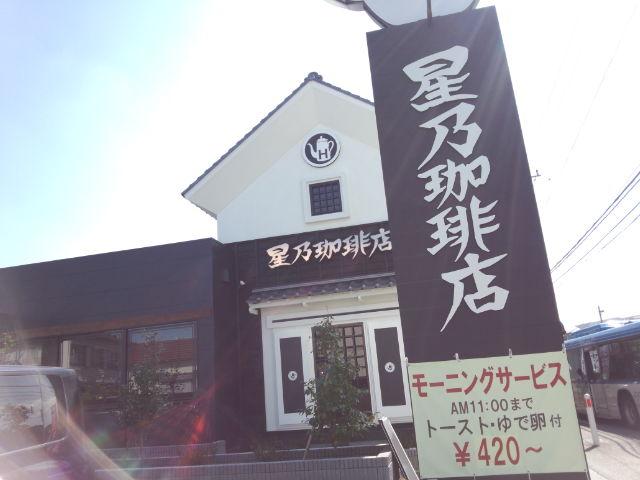 星乃珈琲店 川崎初山店