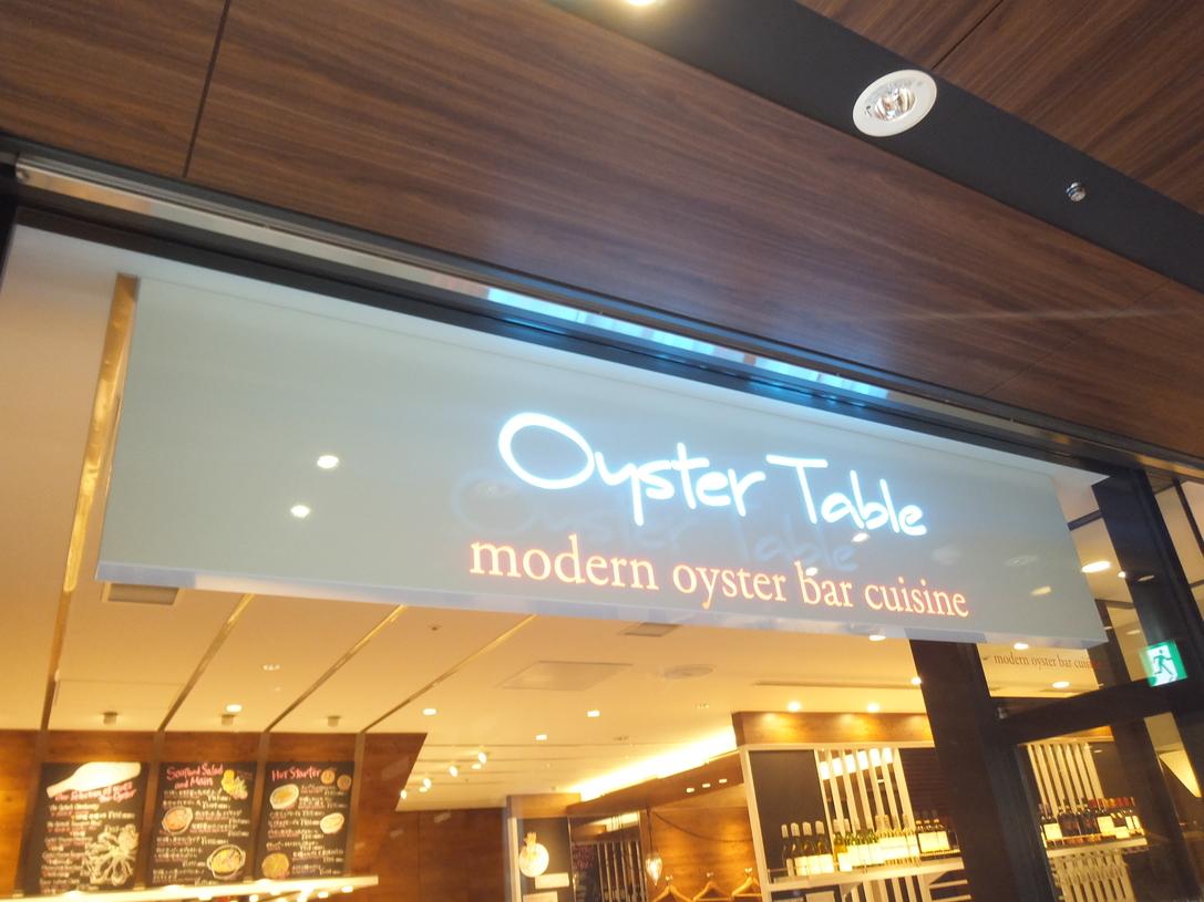 オイスターテーブル 上野さくらテラス店