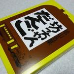 亀井製菓 - 坊ちゃんだんご(箱)