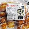 奥野寿久商店 - 料理写真:焼きちくわ