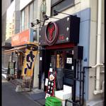 紅蠍 - 二郎新橋店の前です