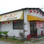 長崎うまか亭 - お店の外観