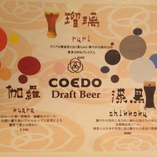 職人の手でつくられるCOEDOビールをぜひご賞味下さい♪