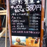 御影倉庫 - あっ。このお店でもやってますよ。ワンコインサービスタイムを。生ビール+小鉢1品+串かつ or おでんで500円です。時間は16:00~18:30です。