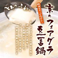 【当店一押し!】京のフォアグラ豆冨鍋