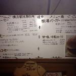 横浜観光取引所 道中  - 道中さんメニュー。開港バーガーセット700円をいただきました。