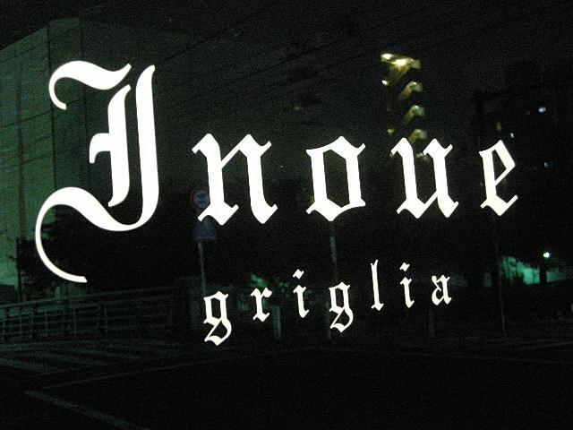 イノウエ グリリア