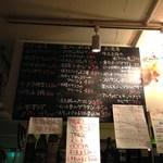 立ち飲みバル フクロウ - 料理メニューボード