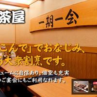 やるき茶屋 - ※写真はイメージです。店舗により異なります