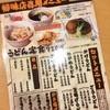 瓢月 - 料理写真:樽味店限定メニュー