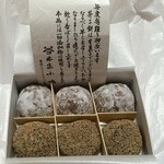 本家小嶋 - 6個入り945円