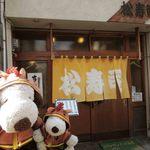 27127993 - 王子町に安くて美味しい寿司ランチをやってるお店を教えてもらったので、                       早速、食べに来ました。お店の名前は『松寿司』