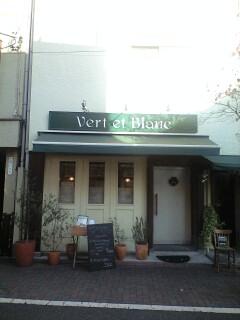 ヴェール エ ブラン