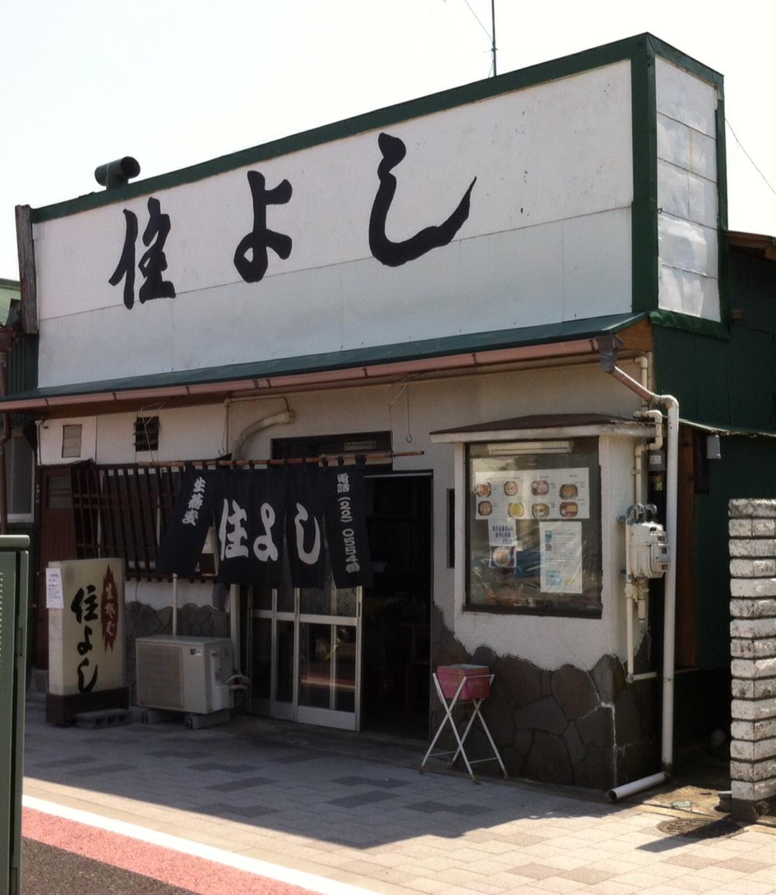住よし料理店 須賀支店