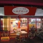 ラーメン厨房 シルクロード - 店の外観。