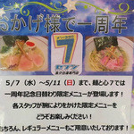 麺と心 7 - 祝一周年!