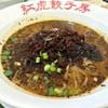 紅虎餃子房 - 料理写真:黒胡麻坦々麺