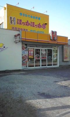 ほっかほっか亭 浜街道中津店