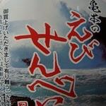 吉備湯浅パーキングエリア スナックコーナー・フードコート -