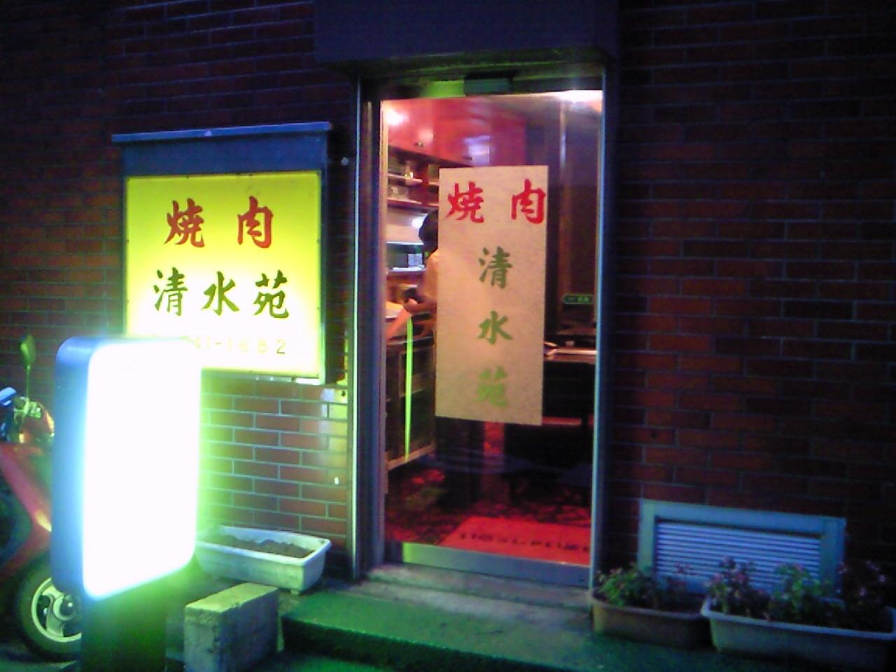 清水苑 井土ヶ谷店