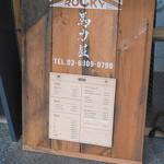 ロッキー馬力屋 -