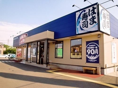 はま寿司 平塚四之宮店