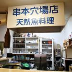 天然魚料理くしもと - 店内
