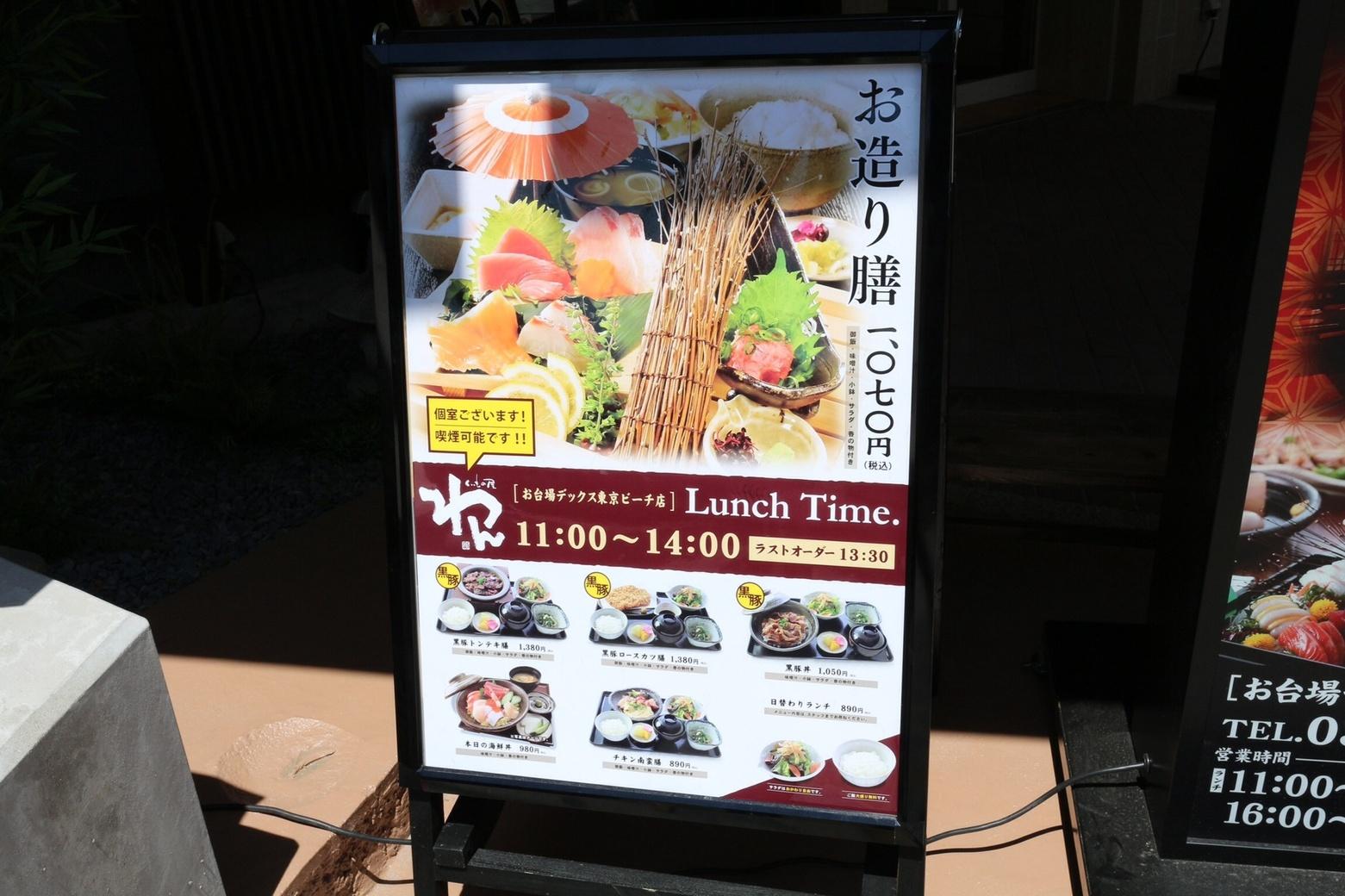 くいもの屋わん お台場デックス東京ビーチ店