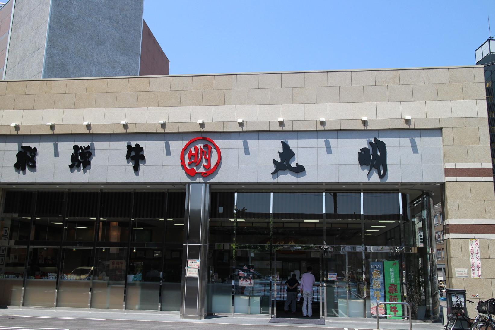 丸明 大曽根店