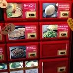 一蘭 - 卵は殻が剥いてないので注意!券売機の卵の写真は出て来るものとは別物です。5/13/2014