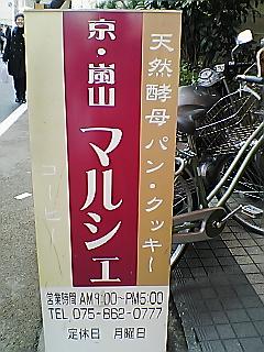 京・嵐山マルシェ