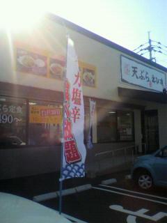 天ぷら えびす食堂 波多江店