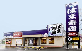 はま寿司 山鹿鹿本店