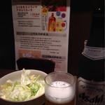 27239985 - 食べ放題のキャベツとまずは瓶ビールアサヒスーパードライでプーハー・・