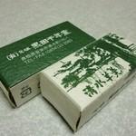 黒田千年堂  - 羊羹は小さいな小箱に入ってますよ(表と裏)