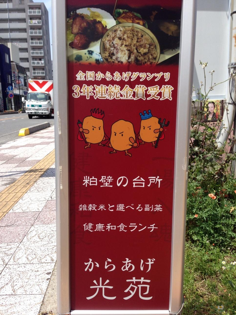 唐揚げ専門店 光苑