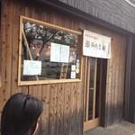 瀬戸内製麺710