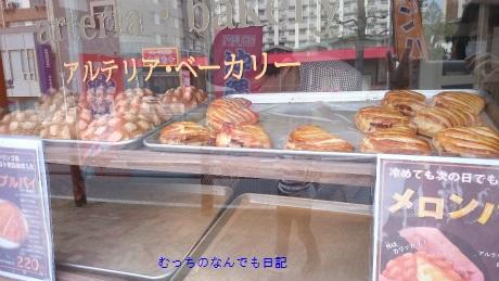 アルテリア・ベーカリー 洋光台店