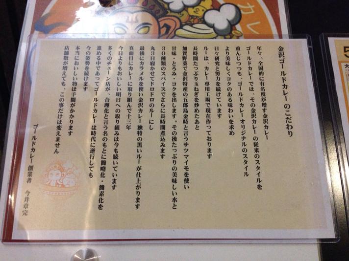 ゴールドカレー 中野坂上店