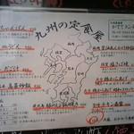 27280011 - ランチメニュは九州各地の代表料理から選びます
